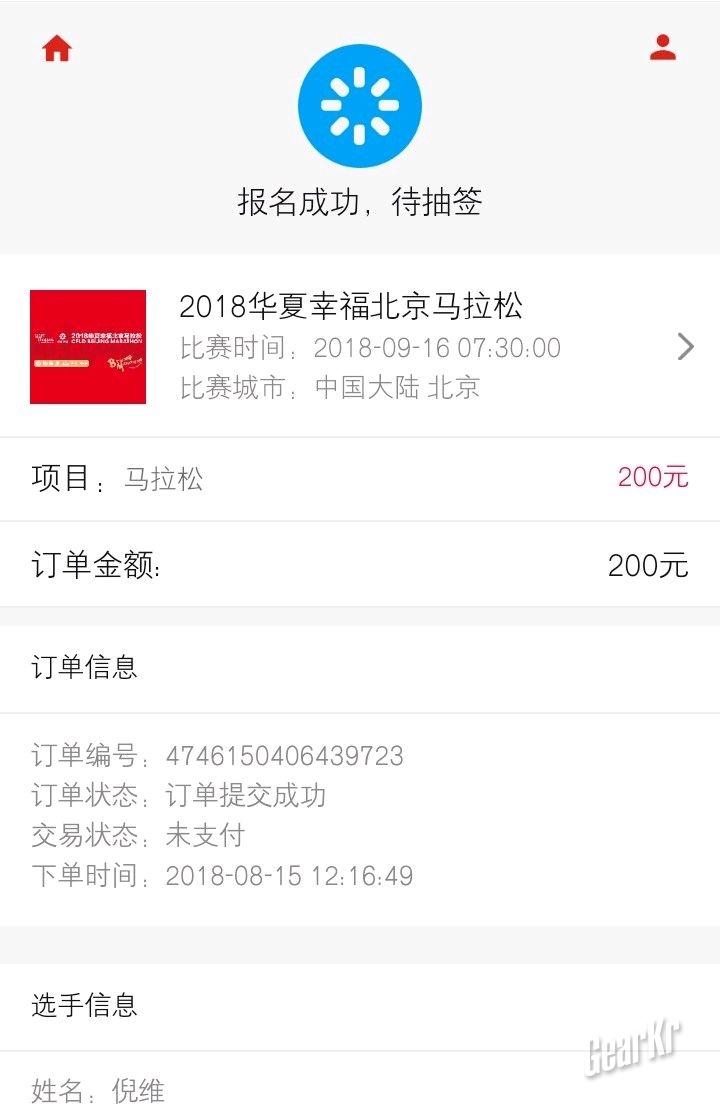 """到北京躲""""山竹"""" — 2018年北京马拉松玩赛记"""