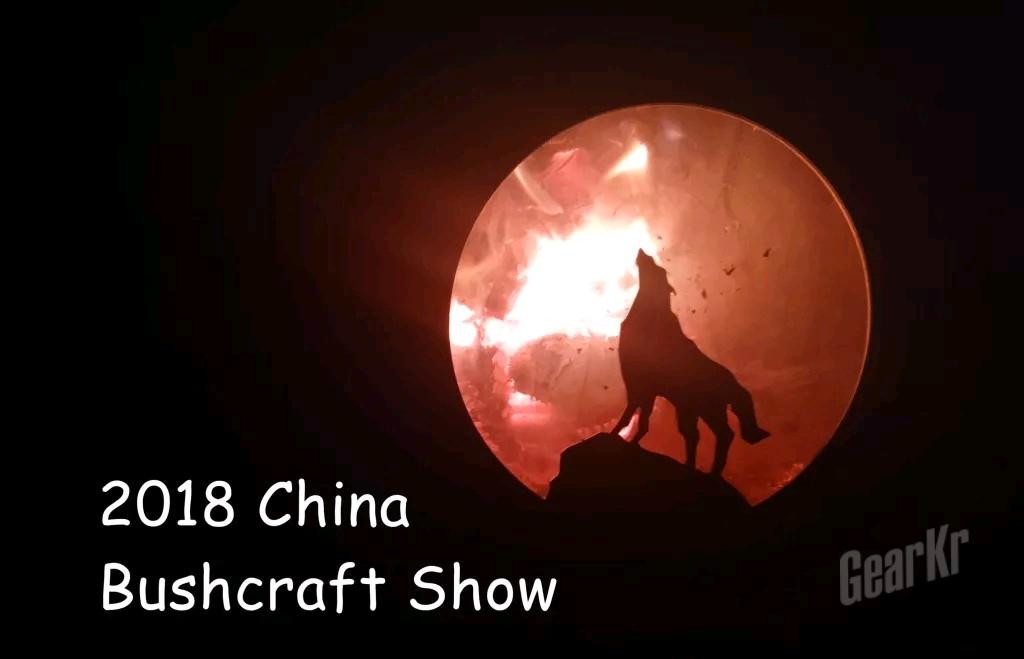 2018 China Bushcraft Show 尝鲜回顾