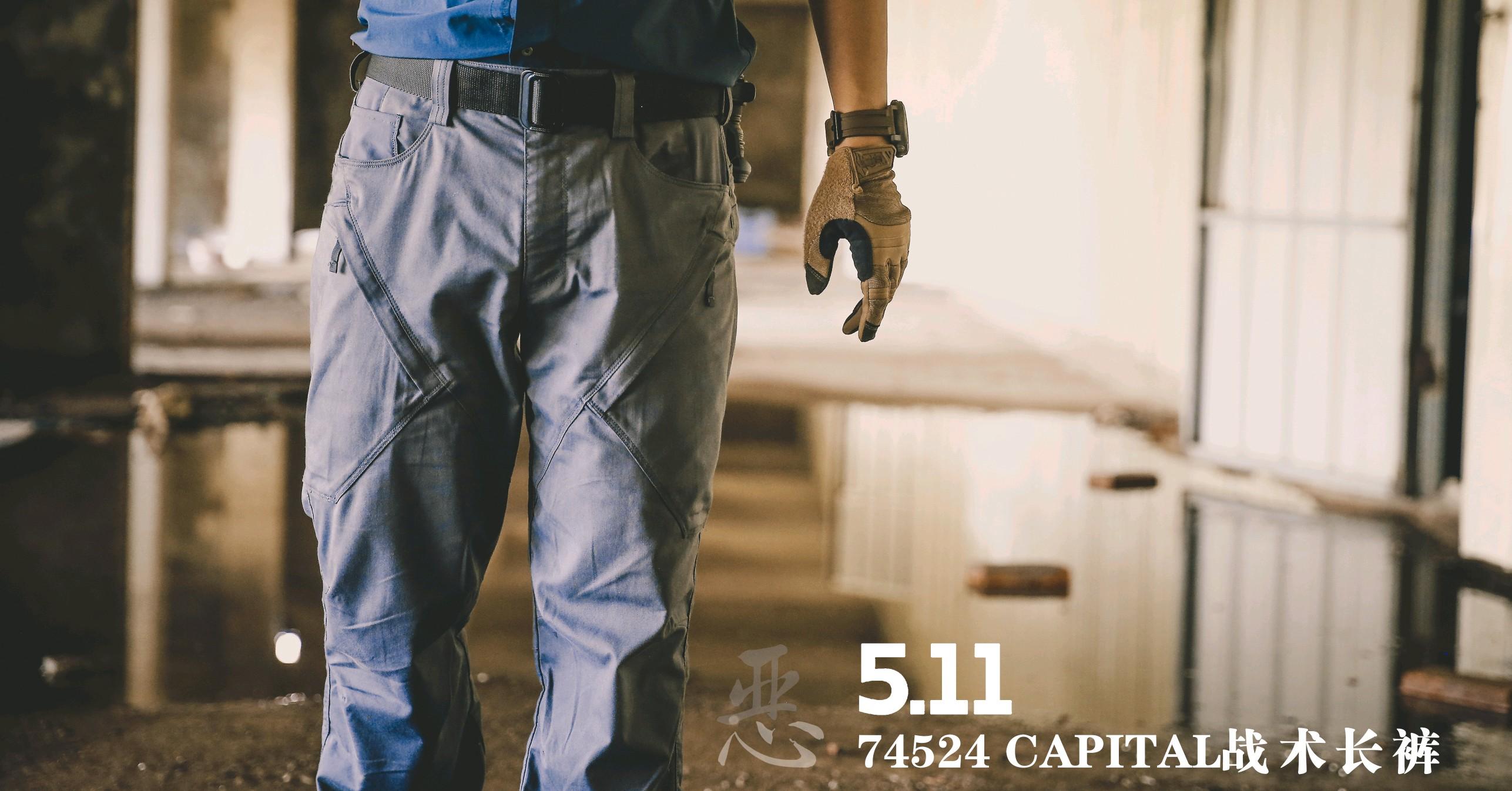 一切为了战术-5.11-74524战术长裤评测