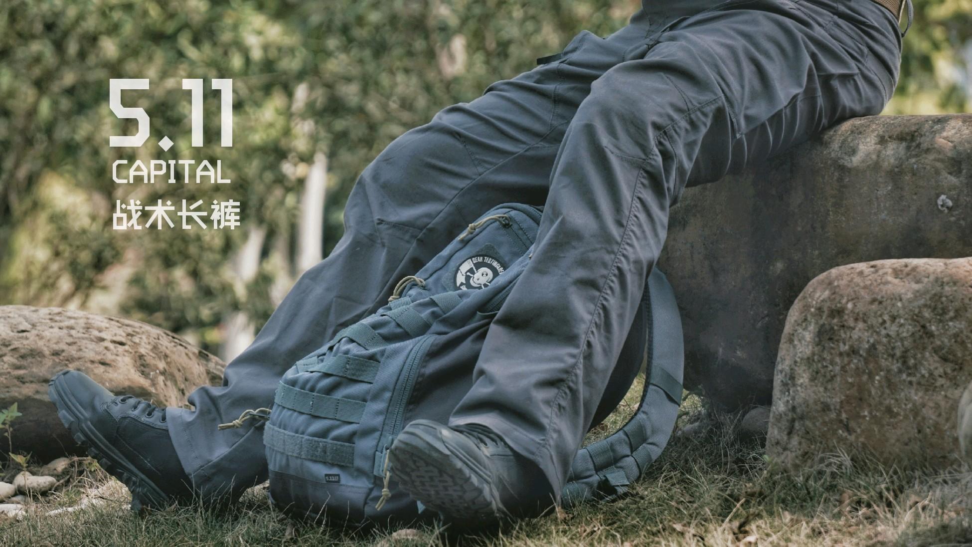 """不会再""""撕啦""""——5.11CAPITAL战术长裤试用报告"""